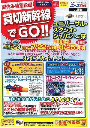 JTB、貸切新幹線利用でユニバーサル・スタジオ・ジャパンのツアー発売、JR九州と