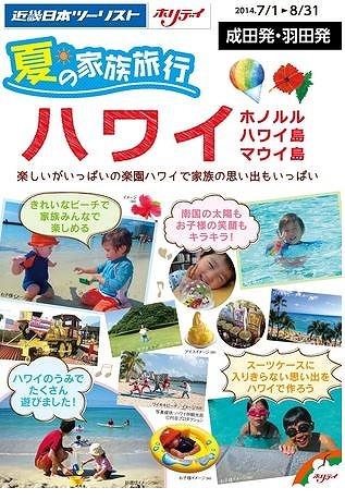 KNT個人、ホリデイ「夏の家族旅行」は4方面で展開、オリジナル企画も