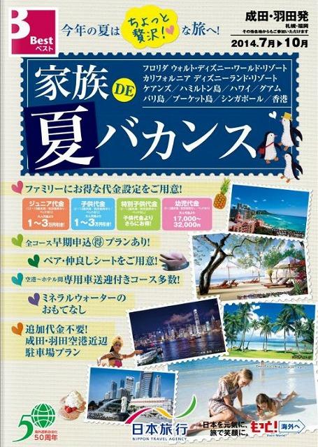 日本旅行、夏の海外ブランド商品で9万人を目標、プチ贅沢な家族旅行も新設定