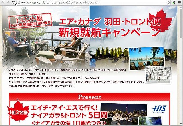 カナダ・オンタリオ州、羽田/トロント線の就航記念で大規模キャンペーン