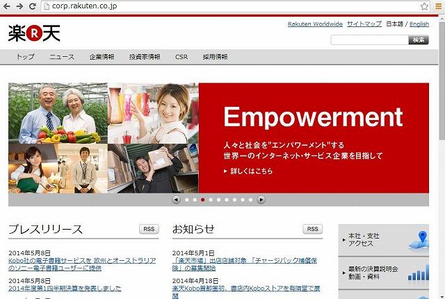 楽天トラベル、「JAL楽パック」利用100万人突破でキャンペーン、開始から4年7か月で