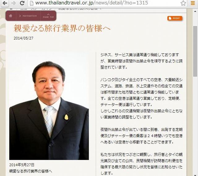 タイ政府観光庁総裁が旅行業界にメッセージ、政治的状況は「観光全てに影響はない」