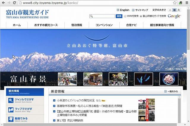 富山市、路面電車など二次交通の利用促進、日本人半額や訪日客無料も