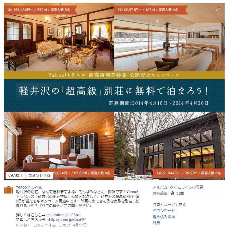 フェイスブックでの「軽井沢での別荘特集」の告知