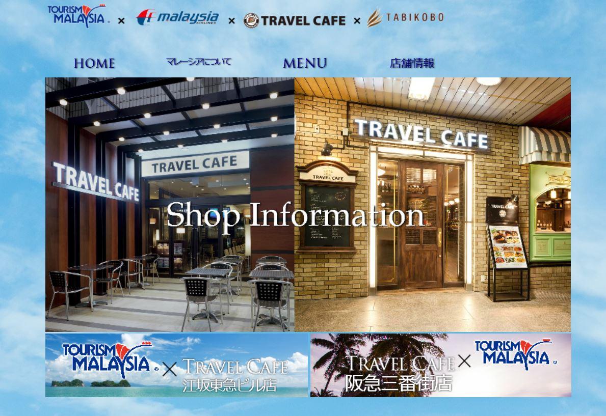 大阪のトラベルカフェで「マレーシア・カフェ」がオープン、旅工房など共同で