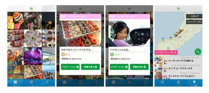 グアム政府観光局、観光ガイドアプリにファミリー向けコンテンツを追加