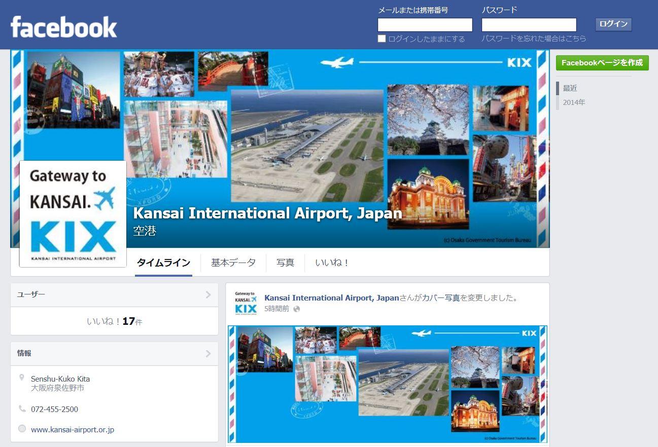 関西国際空港、外国人客増加で公式Facebookの英語版をオープン