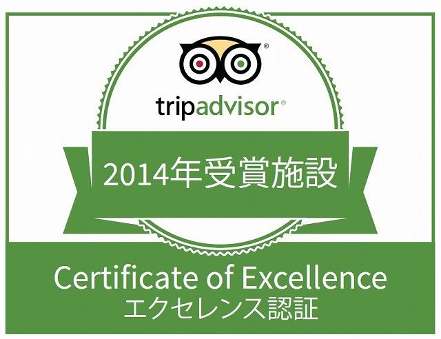 トリップアドバイザーのエクセレンス認証、2014年の日本は1908軒