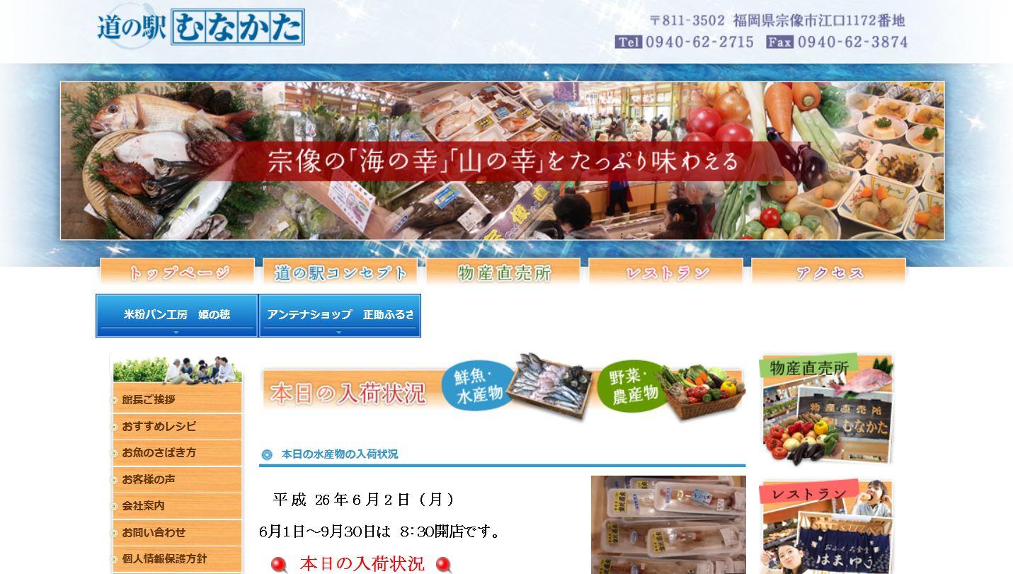 道の駅ランキング、九州地区の満足度総合1位は「道の駅 むなかた」