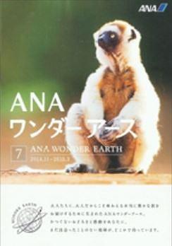 ANA高額ツアー「ワンダーアース」の限定コースを拡充、フェロー諸島皆既日食99万円など