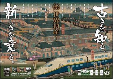 JR東日本、富岡製糸場の世界遺産登録決定で「世界遺産パス」、臨時列車でツアーも