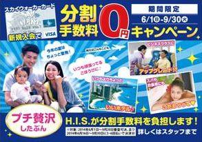 HIS、カード分割手数料を負担するキャンペーン開始、夏休み旅行に向けて