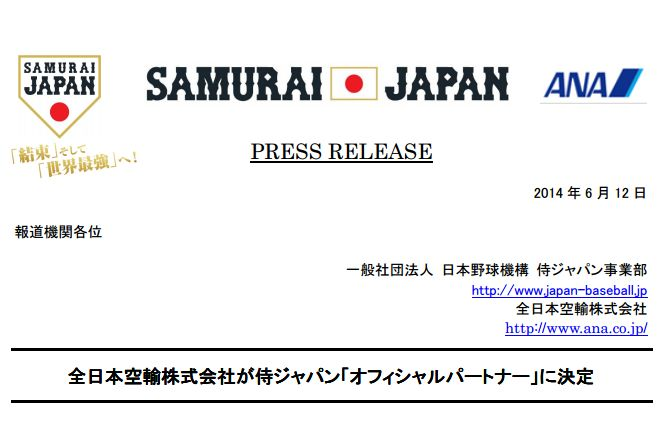 ANA、野球日本代表「侍ジャパン」のオフィシャルパートナーに