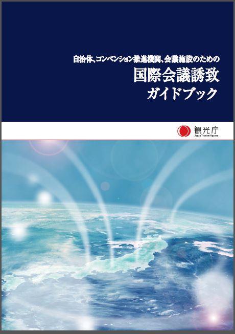 観光庁とJNTO、国際会議誘致ガイドブックを改訂