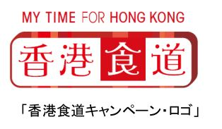 香港政府観光局  、「香港食道」キャンペーン実施、SNSなどで食体験を紹介