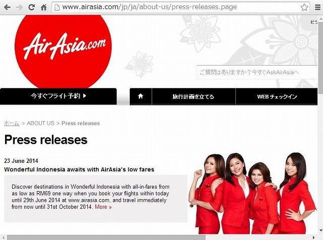 LCCのタイ・エアアジアX、国交省が9月運航認可、バンコク/成田間は週7便、関空は週5便