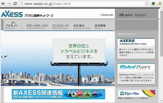 アクセス国際ネットワーク、役員体制を発表