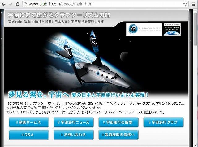 宇宙旅行、「2500万円より安くなったら行きたい」63.4%、値頃感は600万円か ―JAXA調べ