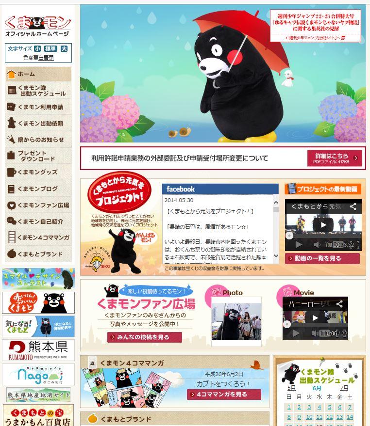 熊本県、「くまモン」商品の海外販売を解禁、届出の受付を開始