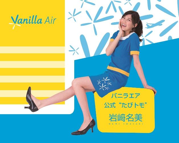 LCCバニラエア、女性誌専属モデルの岩崎名美さん起用で20代女性にアピール