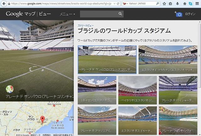 グーグル、サッカーW杯の全12スタジアムでストリートビューを公開