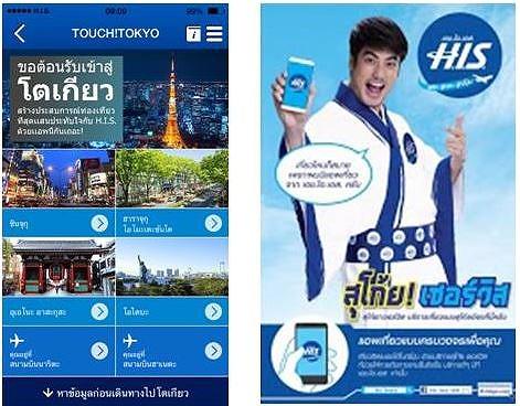 HIS、訪日のタイ人旅行者向けに東京観光アプリ、タイ人スタッフが情報を厳選
