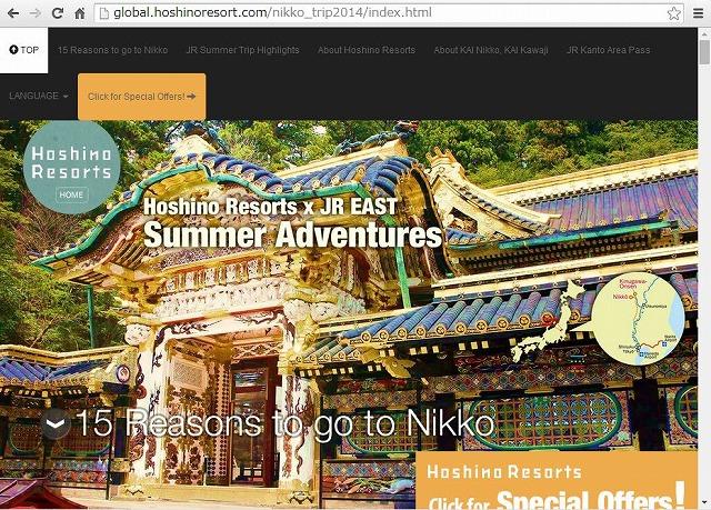 星野リゾートと鉄道で外国人旅行者向け旅サイト、JR東日本とコラボで4言語展開