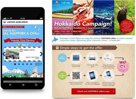 JAL、北海道キャンペーンを海外でも展開、多言語ホームページを作成