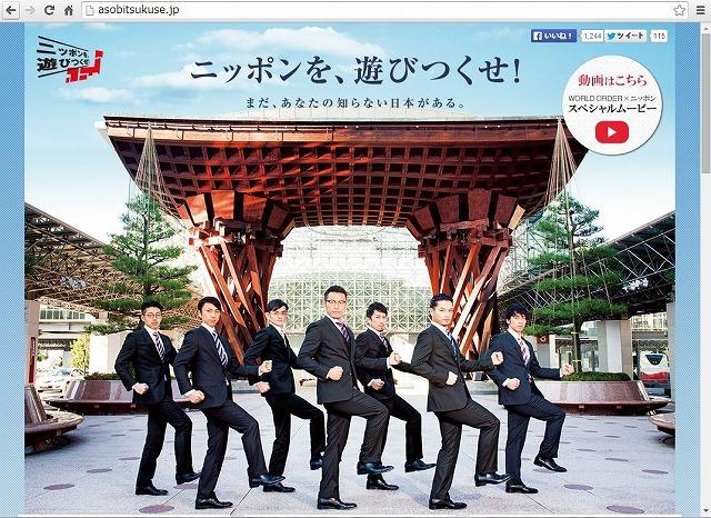 国内宿泊旅行プロモ「ニッポンを、遊びつくせ!」、YouTube再生が5万回超と好調【動画】 ―JATA