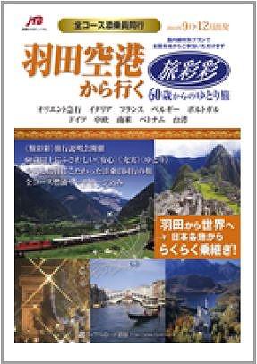 JTB、60歳からのゆとり海外ツアー発売、羽田発着、自宅から手ぶら、オリエント急行利用コースは99万円