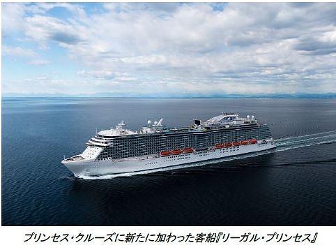 プリンセス・クルーズ、新造船「リーガル・プリンセス」就航