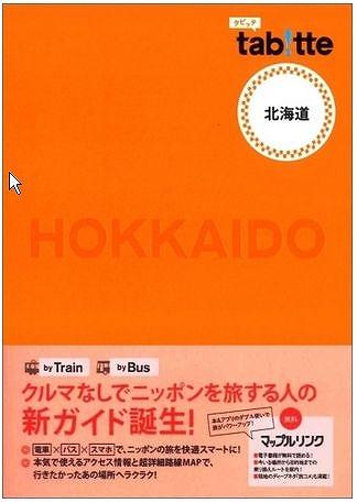 昭文社、クルマなし国内旅行ガイドシリーズを創刊、若年社員プロジェクトで