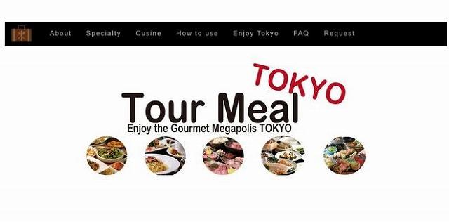 海外の旅行会社向けの飲食店手配サイト「Tour Meal Tokyo」がオープン