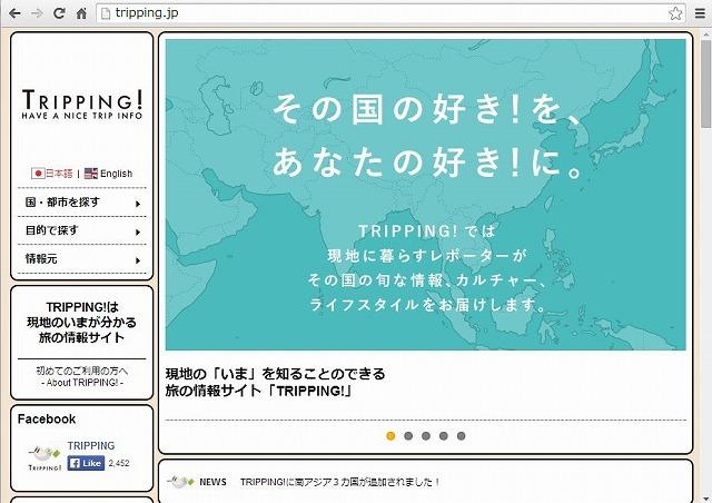 現地在住日本人が発信する情報サイト「トリッピング」、3ヶ月でユーザー数15万人に