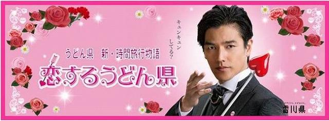 香川県が「恋するうどん県」プロモーション、要潤さんが「キュンキュンしてる?」【動画】