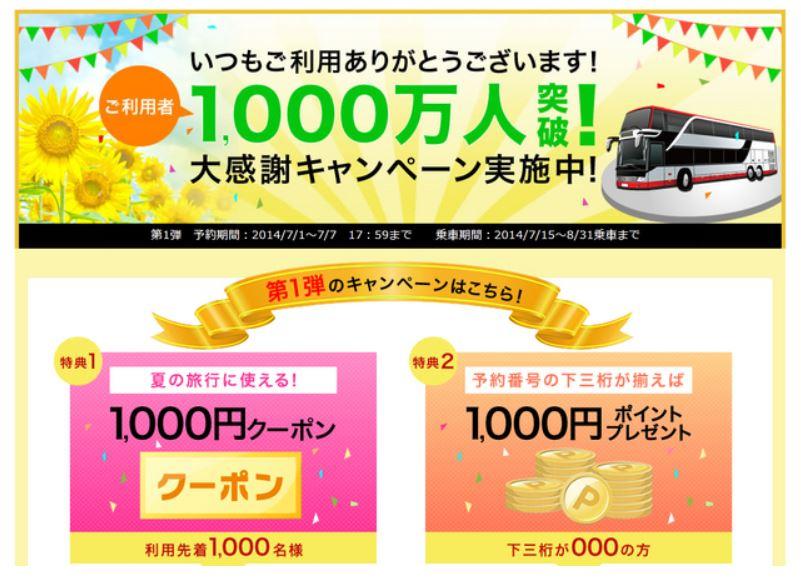 楽天トラベル、高速バス予約の利用者が1000万人突破、キャンペーンを実施