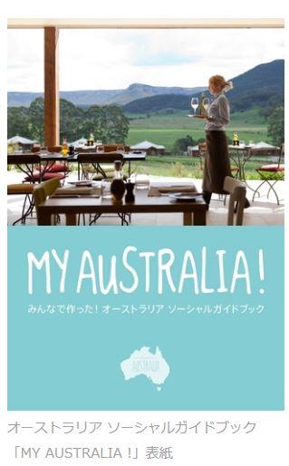 オーストラリア政府観光局、ファンのFacebook投稿をまとめたガイドブック作成