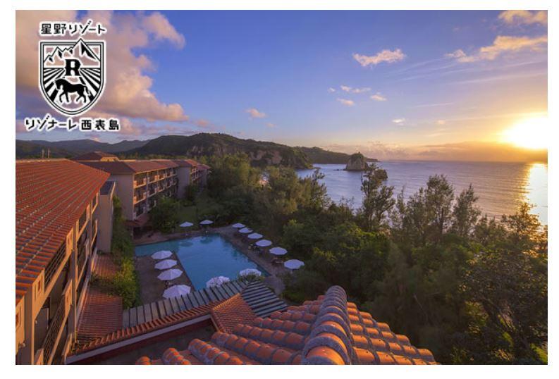 星野リゾート、ニラカナイ 西表島を「リゾナーレ」ブランドに、全国で5施設目