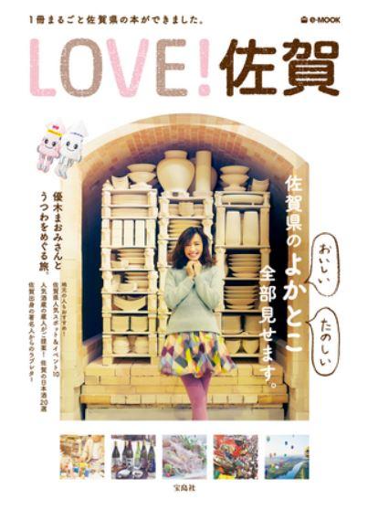 佐賀県、LCC春秋航空日本の機内誌で魅力を発信、宝島社と共同制作のムック本で