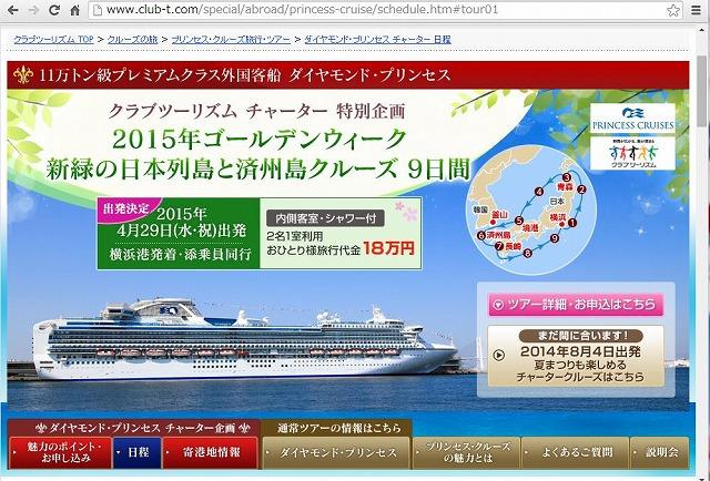 クラブツーリズム、大型客船「ダイヤモンド・プリンセス」チャーター特別クルーズ実施、2015年GWに