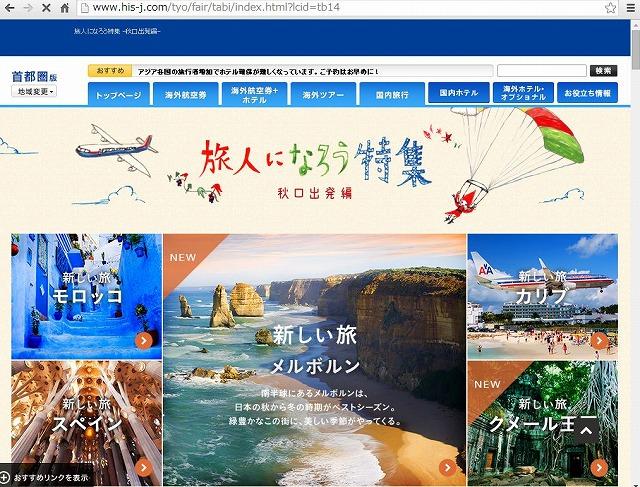 HIS、秋商品で「旅人になる特集」キャンペーン、新たな秋の海外旅行を提案【動画】