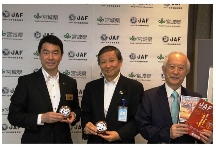 JAFと宮城県、全国初の「観光振興に関する協定」締結、ドライブ旅行推進で