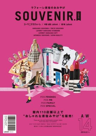 """ラフォーレ原宿、訪日外国人向けの「おみやげ」販売を強化、""""ファッション観光地""""目指す"""