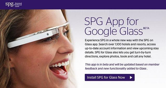 スターウッド、グーグルグラス専用アプリ開発、予約検索からチェックイン検知まで業界初