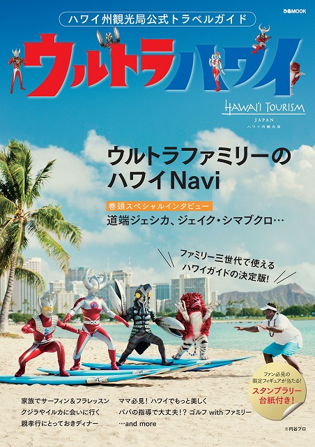 旅行ガイドブック「ウルトラハワイ」発売、怪獣の旅や旅行情報を新感覚で