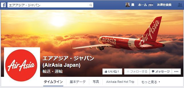 LCC世界大手のエアアジア、楽天出資で2015年に日本再参入、楽天トラベルは東南アジア展開を加速