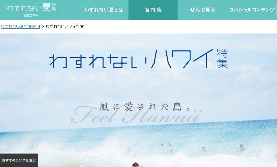 HIS、夏休み2014年予約トレンド、1位はホノルル、9月は台湾の伸びが顕著