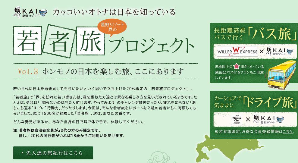 星野リゾート、「界」ブランドで若者旅プロジェクト、20代限定で旅館利用を喚起
