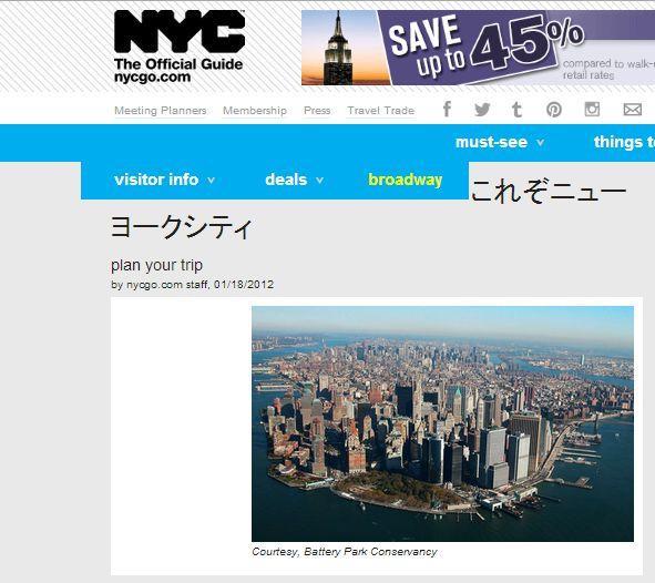 ニューヨーク、2013年のMICE参加者数は590万人、新施設が続々オープン