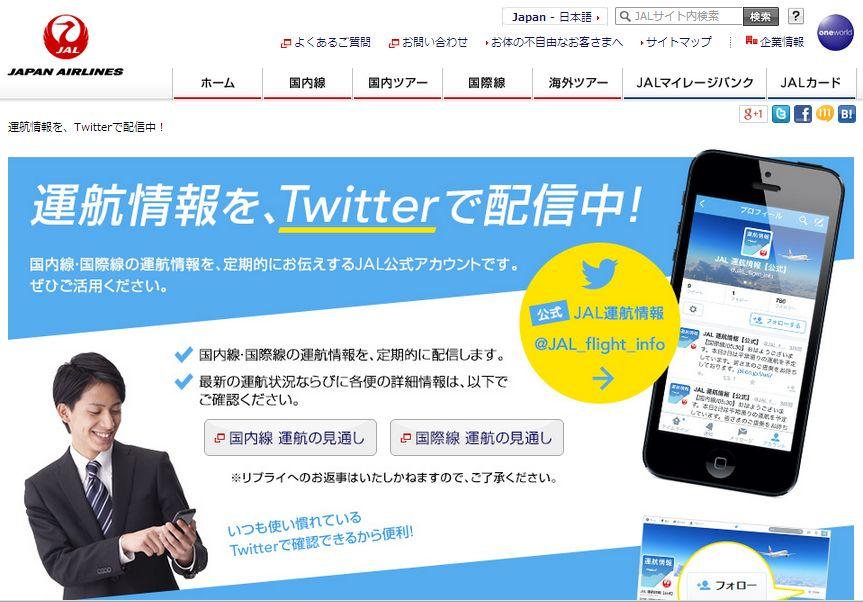 JALグループ、運航情報発信用のTwitterアカウントを開設、日本語と英語版で